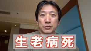 【凡人の悟り】#001  人生四苦【生老病死】