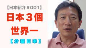 【日本紹介#001】3つの世界一紹介/介紹3個日本世界第一