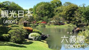 【観光日本#001】日本名勝地紹介 東京六義園 / 介紹著名的日本庭院美景六義園 In TOKYO