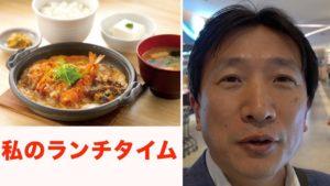 【サラリーマンランチ#001】私のランチタイムVlog#015/日本上班族午餐吃什麼