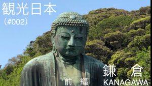 【観光日本#002】 介紹日本著名的觀光城市鎌倉(前編)Introducing the famous sightseeing city of Japan, Kamakura (Part 1)