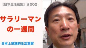 【日本生活花絮#002】Vlog#013 サラリーマンの一週間生活/日本普通上班族的一個星期工作生活寫實
