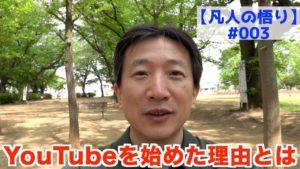 【凡人の悟り#003】Vlog#019 人の一生は自分に言い聞かせた集大成/私はYouTubeを始めた理由