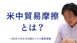 日本への影響は!?米中貿易摩擦を徹底解説【1日5分で分かる中国ビジネス最新情報】