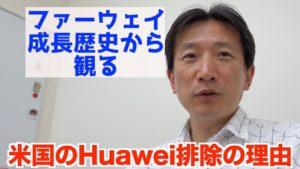 【米中貿易摩擦 続編1】Vlog#026 ファーウェイ発展歴史から観るアメリカはHuaweiを排除する理由