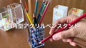 コンパクトなのに鉛筆20本以上収納!アクリルペンスタンドのオリジナル印刷