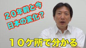 【20年前と比べれば分かる日本の変化】日常生活の中にある10項目分析#53