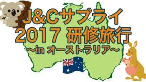2017研修旅行 in オーストラリア