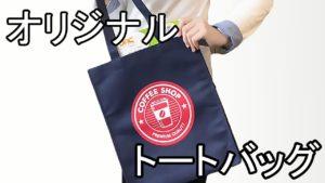 両面に印刷できる不織布素材のオリジナルトートバッグ