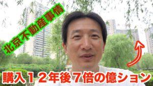【北京滞在5日目】#34    北京不動産事情、購入12年後の億ション