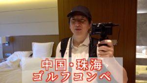 【4月18日 ~27日 中国香港・深セン出張】Vlog 04 珠海ゴルフコンペ