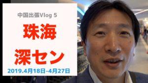 【4月18日 ~27日 中国香港・深セン出張】Vlog 05 珠海~深セン移動