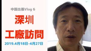 【4月18日 ~27日 中国香港・深圳出張】Vlog 06 新規工場スマートフォン防水ケース訪問/拜訪深圳智能手機防水套生產工廠