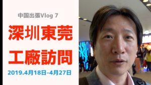 【4月18日 ~27日 中国香港・深圳出張】Vlog 07 IPhone/Huaweiケース製造工場訪問/拜訪東莞IPhone/Huawei手機皮套生產工廠