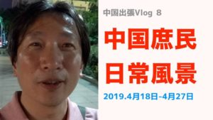 【4月18日 ~27日 中国香港・深圳出張】Vlog 08 中国庶民生活風景紹介/介紹中国普通民眾日常風景