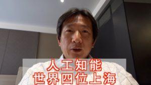 【4月18日 ~27日 中国香港・深セン出張】Vlog09  上海は人工知能の世界4位