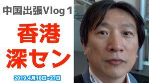 【4月18日 ~27日 中国香港・深セン出張】Vlog1