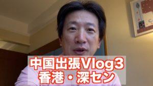 【4月18日 ~27日 中国香港・深セン出張】Vlog3 世界最長の海上大橋【港珠澳大橋】経由珠海に入りました!
