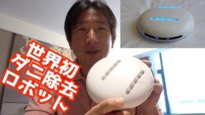 【世界初!】日本で未発売?レイコップxルンバのような新商品!自動ダニ除去ロボット型クリーナー。World's First Bacteria Killing Robot