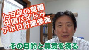 【トヨタは中国自動運転バイドゥアポロ計画に参画】なぜトヨタ自動車はBaiduのApollo計画を参画するでしょうか?