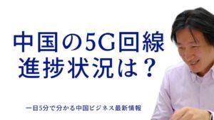 【5G】2020年本格サービス導入開始予定の5G回線。中国と日本進捗状況を比較し説明します!5Gのイメージムービもご紹介!