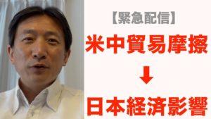 【米中貿易摩擦は今後日本経済への影響徹底分析】#017