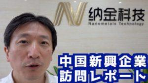 中国珠海(ジューハイ)市にあるナノシルバー・フレキシブルセンサー研究・開発企業訪問