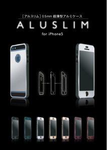 ALUSLIM(アルスリム) for iPhone5