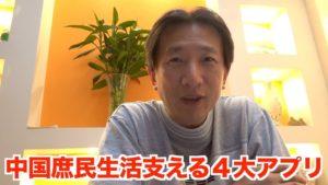 【中国庶民日常生活を支える4大アプリ(APP)】#38 Wechat Pay(ウィーチャットペイ/微信支付)、Ali Pay(アリペイ/支付宝)、DiDi配車アプリ、Trip.com