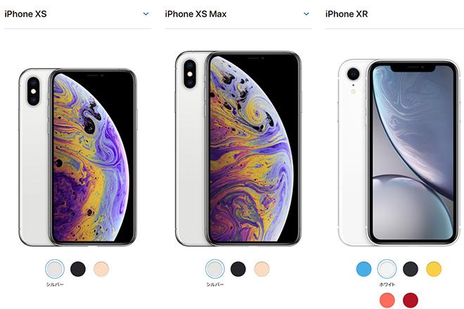 新型iPhone発表されました