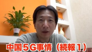 【中国5G事情 続報1】 #37 中国今年後半から5G本格的導入開始予定