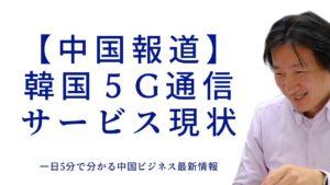 中国で報道された 韓国5G通信サービス情報
