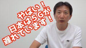 【事実】日本は5Gが遅れています!HUAWEI Mate20X5Gスマホ主な性能紹介とiPhoneSXmaxスペック比較、2020年東京五輪は5G端末採用について、日本は難しい選択に迫られる予想!