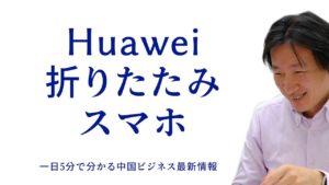 Huaweiとアップル社の折りたたみ端末最新情報紹介!これからのスマートフォン端末のトレンドは、折りたたみタイプ?