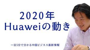Huaweiがサムソンとアップルを抜く日は近い?折りたたみスマホの展望について。