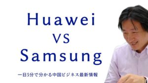 Huawei Mate X と SAMSUNG Galaxy Fold スペック比較!【1日5分で分かる中国ビジネス最新情報】