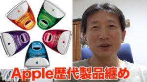 【歴代アップル製品まとめ】iMacからiPod, iPhone, Apple Watch, AirPodsまで、常に常識を覆したアップル製品の歴史