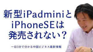 【中国で情報入手】iPad mini 5とiphone SE 2は本当に発売されるの? 折りたたみiPhoneは内向き?それとも外向き?