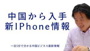 【中国から入手】新IPhoneⅪ iPhone11 情報をまとめました