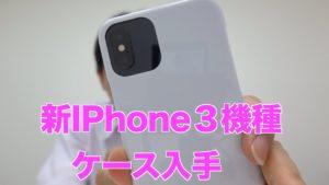 【新IPhone11シリーズ3機種ケース中国から入手】実際ケース外形寸法、カメラホール寸法を測りました
