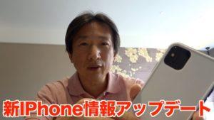 【新IPhone11情報アップデート】7月1日~中国出張で新しい情報を入手しました