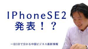 【IPhoneSE 2】3月25日に発表!? アップル社時価総額再び世界一へ、ついてに初代IPhone発表後アップル社の株価を検証した結果、なんと驚異の???倍成長!!!