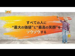 【J&Cサプライ株式会社】代表挨拶