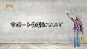 【J&Cサプライ株式会社】代表メッセージ