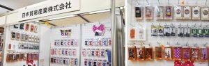 東京ファッショングッズトレードショー 出展レポート