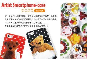 アーティストスマートフォンケース(iPhone5)発売開始!