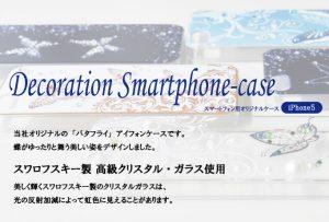 デコレーションスマートフォンケース(iPhone5)発売開始!