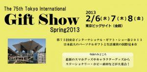 第75回東京インターナショナルギフト・ショー春2013に出展いたします!