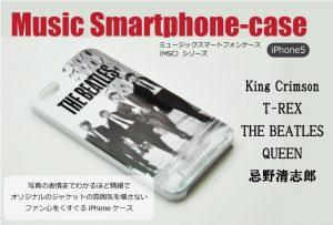 ミュージックスマートフォンケース iPhone5