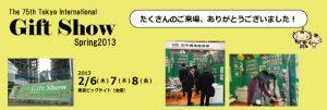 第75回東京インターナショナルギフト・ショーに出展しました!